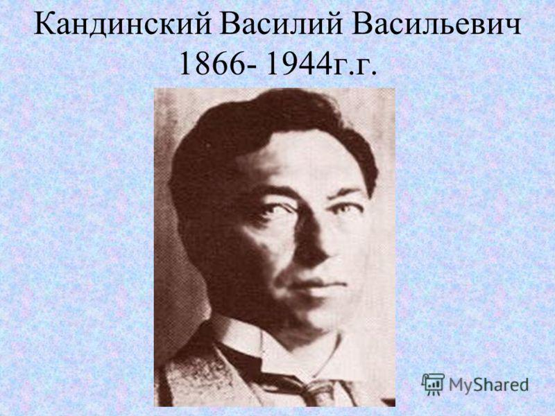Кандинский Василий Васильевич 1866- 1944г.г.