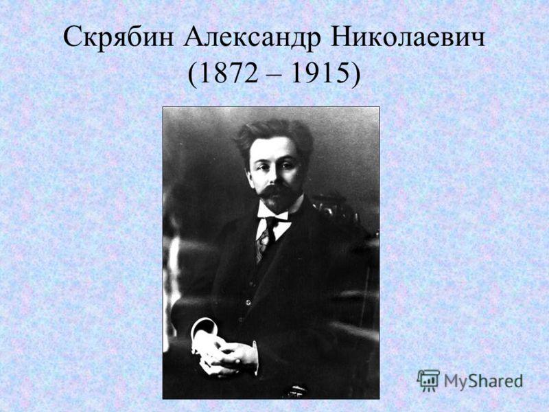 Скрябин Александр Николаевич (1872 – 1915)