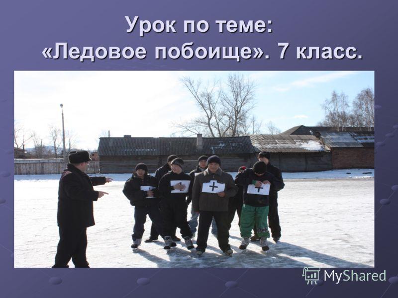 Урок по теме: «Ледовое побоище». 7 класс.