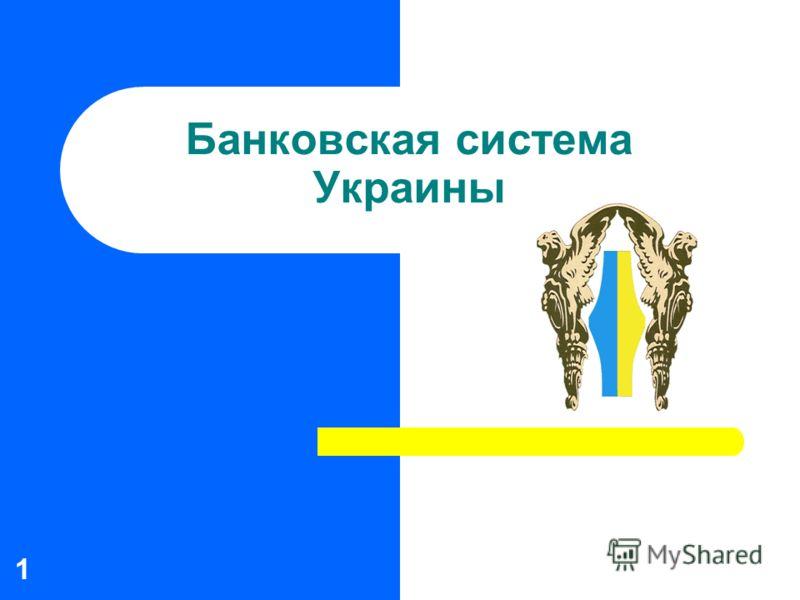 1 Банковская система Украины