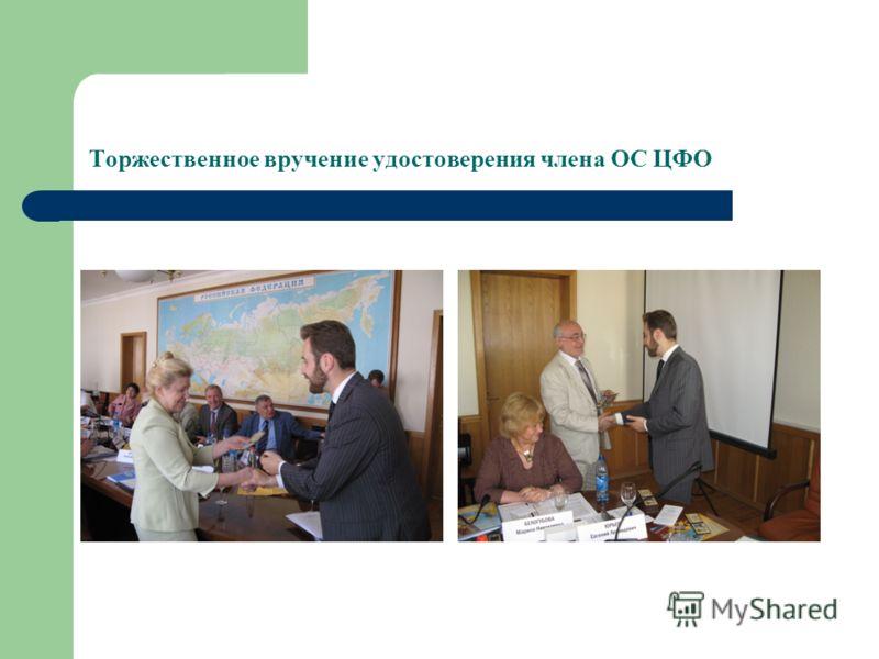 Торжественное вручение удостоверения члена ОС ЦФО