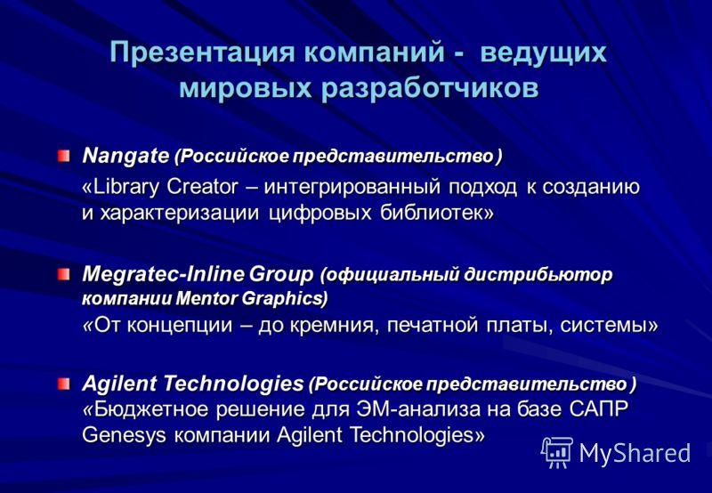 Презентация компаний - ведущих мировых разработчиков Nangate (Российское представительство ) «Library Creator – интегрированный подход к созданию и характеризации цифровых библиотек» «Library Creator – интегрированный подход к созданию и характеризац