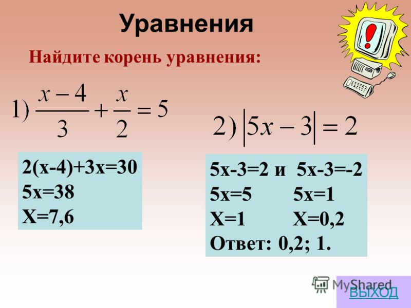 Решите уравнения: 1) (х-2)(х+3)=0 X-2=0 или Х+3=0 Х=2 Х= - 3 Ответ:-3; 2. Х= - 4 и Х= 4 Ответ: -4; 4. Х= -4 и Х= 4 Ответ: -4; 4. ВЫХОД Уравнения