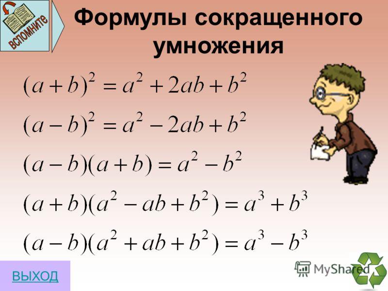 Найдите корень уравнения: 2(х-4)+3х=30 5х=38 Х=7,6 5х-3=2 и 5х-3=-2 5х=5 5х=1 Х=1 Х=0,2 Ответ: 0,2; 1. ВЫХОД Уравнения