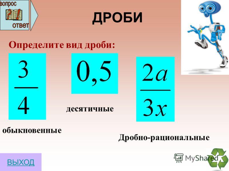 Дроби Уравнения Функции Формулы Системы уравнений Степени