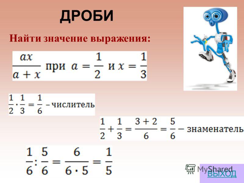 ДРОБИ Сократите алгебраическую дробь: ВЫХОД