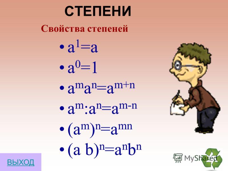СТЕПЕНИ Какое математическое понятие скрывается за знаком вопроса? ВЫХОД