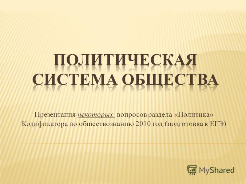 Презентация некоторых вопросов раздела «Политика» Кодификатора по обществознанию 2010 год (подготовка к ЕГЭ)