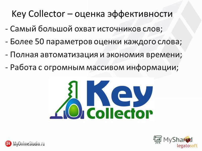 Key Collector – оценка эффективности - Самый большой охват источников слов; - Более 50 параметров оценки каждого слова; - Полная автоматизация и экономия времени; - Работа с огромным массивом информации;