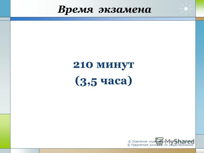 Время экзамена 210 минут (3,5 часа) © Отделение социологии и конфликтологии © Предметная комиссия по обществознанию