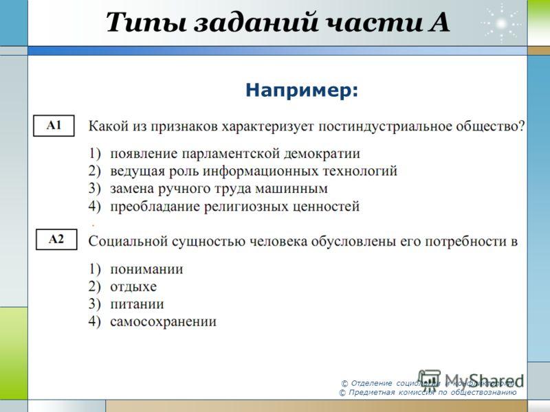 Типы заданий части А Например: © Отделение социологии и конфликтологии © Предметная комиссия по обществознанию