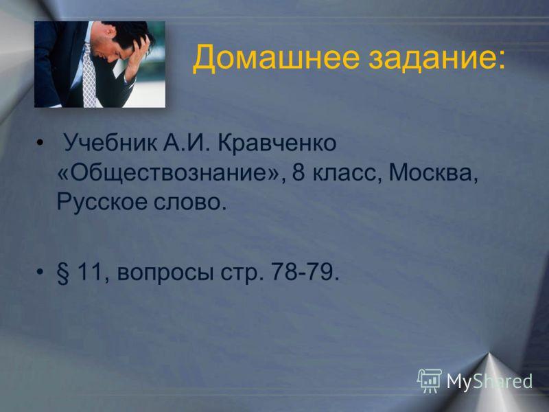 Домашнее задание: Учебник А.И. Кравченко «Обществознание», 8 класс, Москва, Русское слово. § 11, вопросы стр. 78-79.