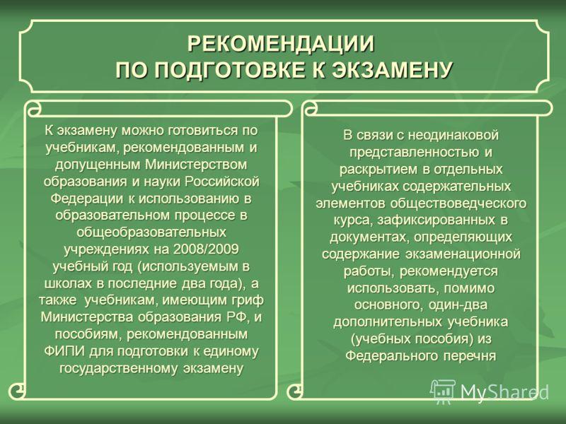 РЕКОМЕНДАЦИИ ПО ПОДГОТОВКЕ К ЭКЗАМЕНУ К экзамену можно готовиться по учебникам, рекомендованным и допущенным Министерством образования и науки Российской Федерации к использованию в образовательном процессе в общеобразовательных учреждениях на 2008/2