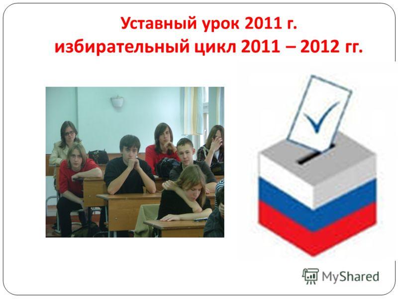 Уставный урок 2011 г. избирательный цикл 2011 – 2012 гг.