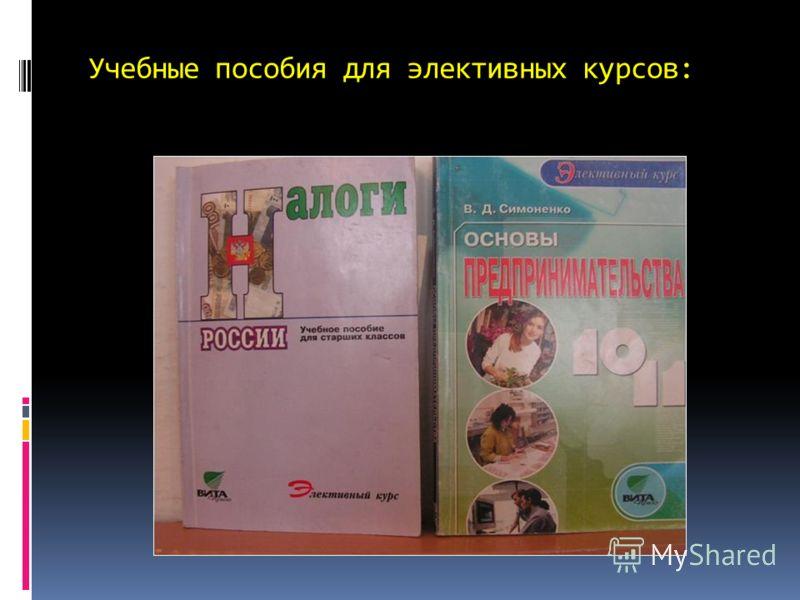 Учебные пособия для элективных курсов: