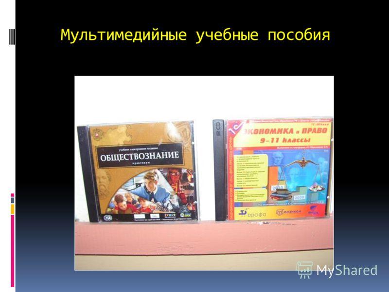 Мультимедийные учебные пособия