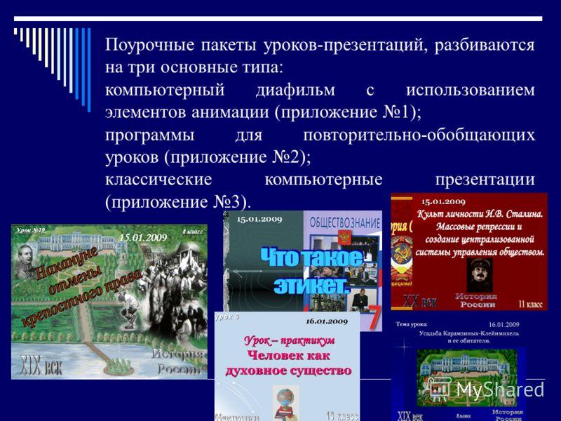 Поурочные пакеты уроков-презентаций, разбиваются на три основные типа: компьютерный диафильм с использованием элементов анимации (приложение 1); программы для повторительно-обобщающих уроков (приложение 2); классические компьютерные презентации (прил
