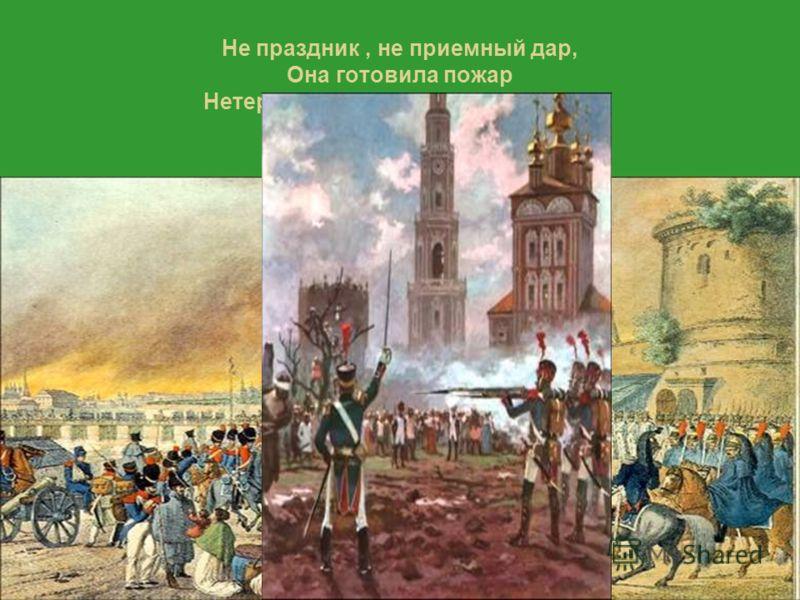 Не праздник, не приемный дар, Она готовила пожар Нетерпеливому герою. А.С.Пушкин