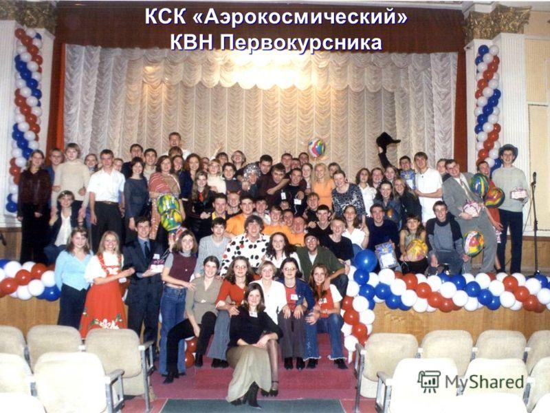 КСК «Аэрокосмический» КВН Первокурсника