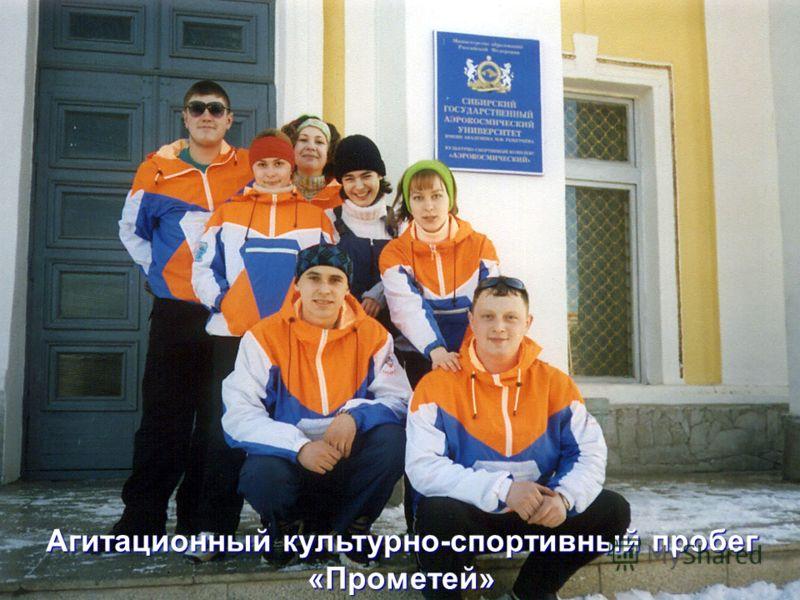 Агитационный культурно-спортивный пробег «Прометей»