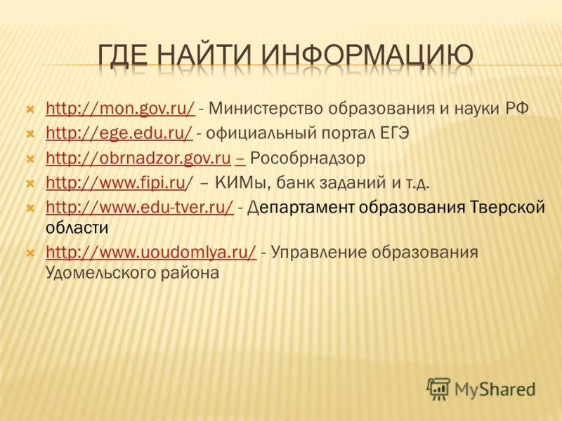 http://mon.gov.ru/ - Министерство образования и науки РФ http://mon.gov.ru/ http://ege.edu.ru/ - официальный портал ЕГЭ http://ege.edu.ru/ http://obrnadzor.gov.ru – Рособрнадзор http://obrnadzor.gov.ru– http://www.fipi.ru/ – КИМы, банк заданий и т.д.
