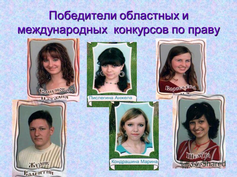 Победители областных и международных конкурсов по праву