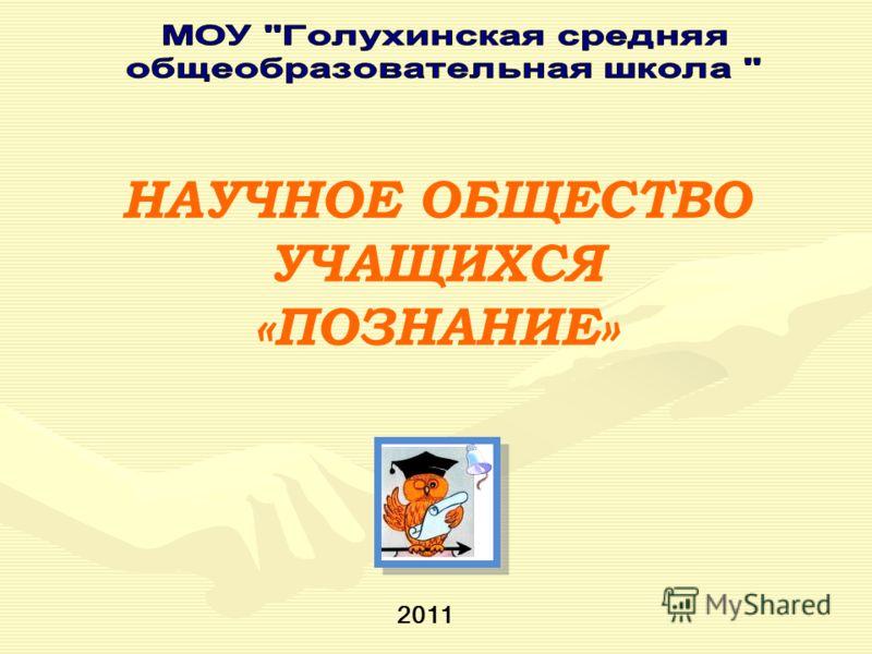 НАУЧНОЕ ОБЩЕСТВО УЧАЩИХСЯ «ПОЗНАНИЕ» 2011