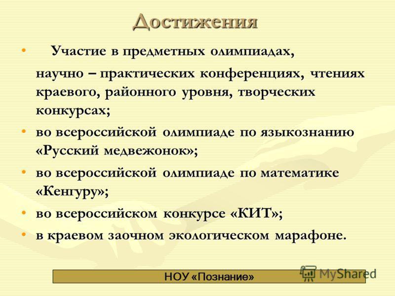 Достижения Участие в предметных олимпиадах, Участие в предметных олимпиадах, научно – практических конференциях, чтениях краевого, районного уровня, творческих конкурсах; во всероссийской олимпиаде по языкознанию «Русский медвежонок»;во всероссийской