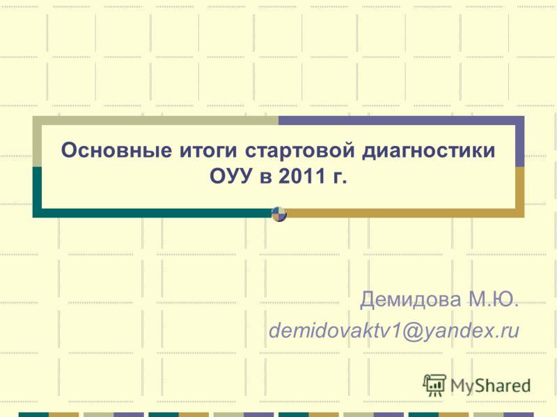 Основные итоги стартовой диагностики ОУУ в 2011 г. Демидова М.Ю. demidovaktv1@yandex.ru