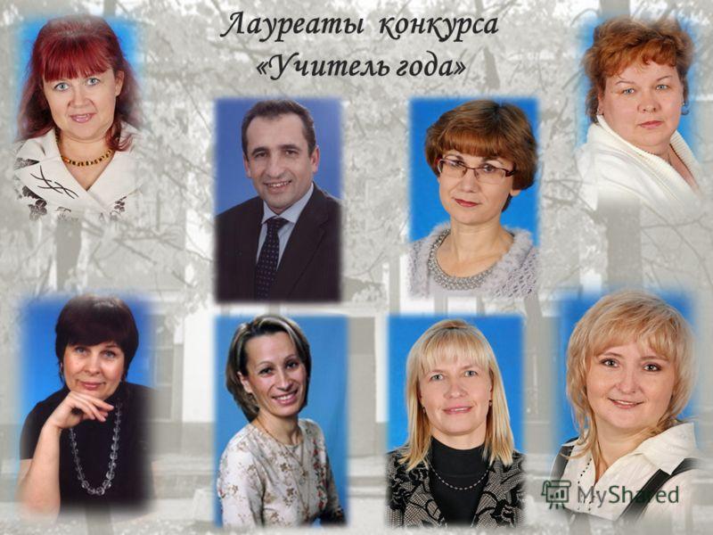 Лауреаты конкурса «Учитель года»