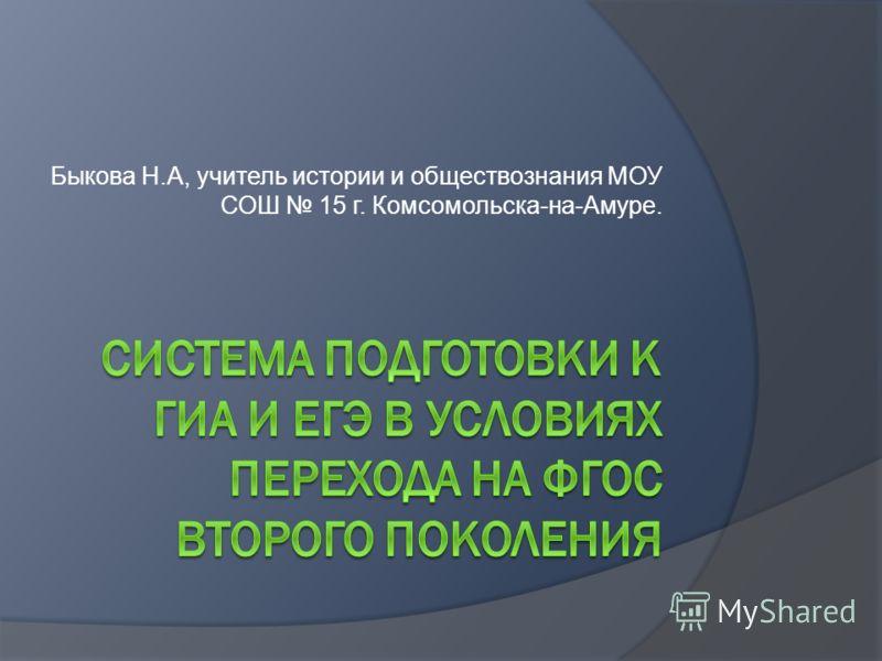 Быкова Н.А, учитель истории и обществознания МОУ СОШ 15 г. Комсомольска-на-Амуре.