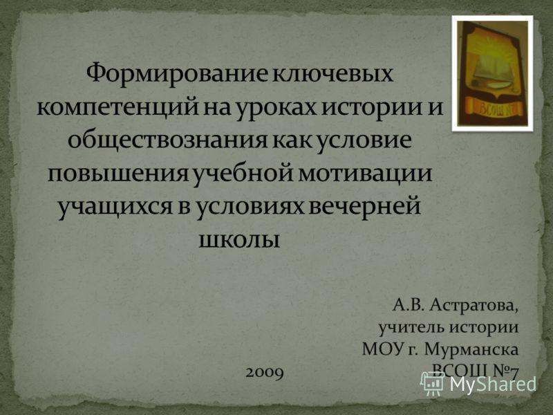 А.В. Астратова, учитель истории МОУ г. Мурманска 2009 ВСОШ 7