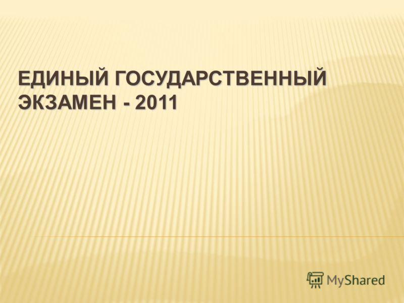 ЕДИНЫЙ ГОСУДАРСТВЕННЫЙ ЭКЗАМЕН - 2011