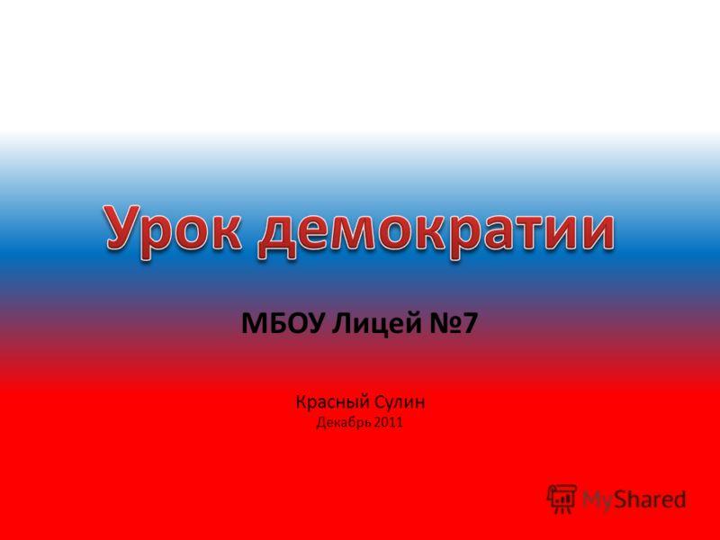 МБОУ Лицей 7 Красный Сулин Декабрь 2011