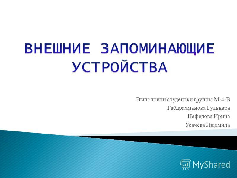 Выполнили студентки группы М-4-В Габдрахманова Гульнара Нефёдова Ирина Усачёва Людмила