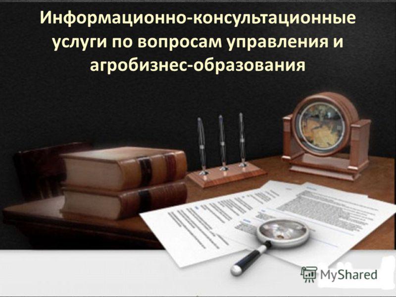 Информационно-консультационные услуги по вопросам управления и агробизнес-образования