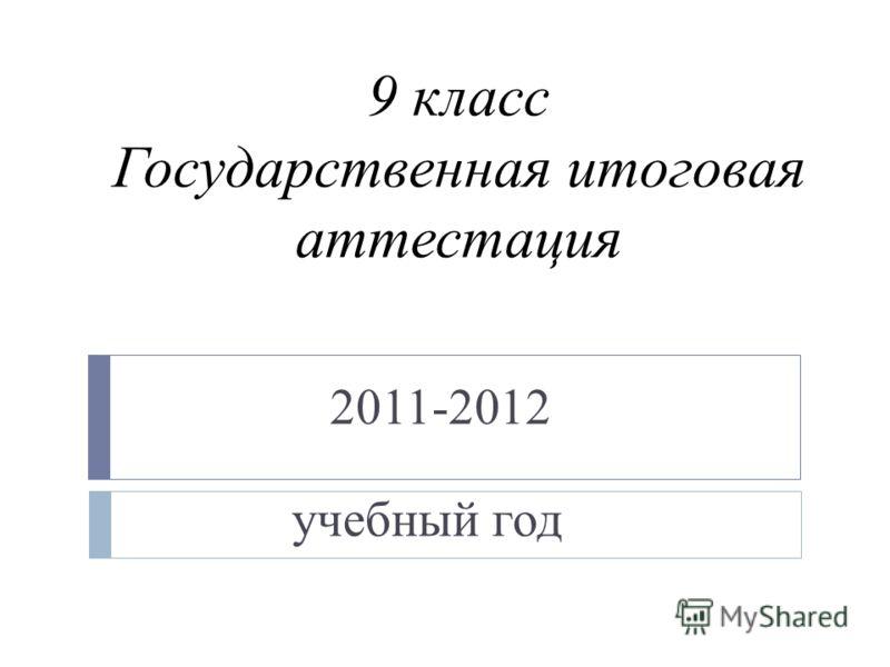 9 класс Государственная итоговая аттестация 2011-2012 учебный год