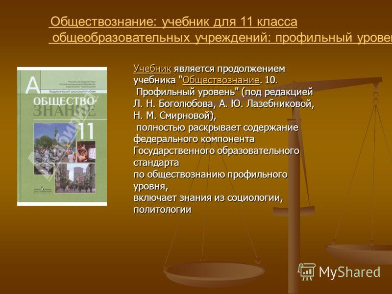 Обществознание: учебник для 11 класса общеобразовательных учреждений: профильный уровень УчебникУчебник является продолжением учебника