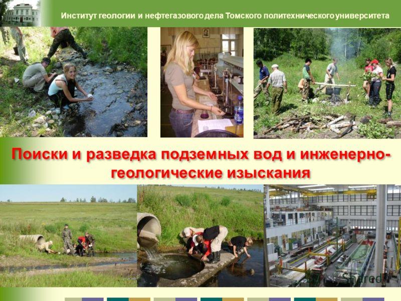 15 Институт геологии и нефтегазового дела Томского политехнического университета Поиски и разведка подземных вод и инженерно- геологические изыскания