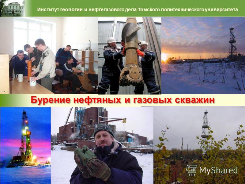 21 Институт геологии и нефтегазового дела Томского политехнического университета Бурение нефтяных и газовых скважин