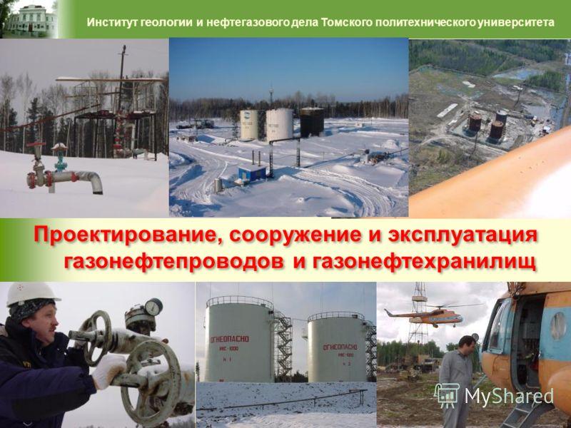 22 Институт геологии и нефтегазового дела Томского политехнического университета Проектирование, сооружение и эксплуатация газонефтепроводов и газонефтехранилищ