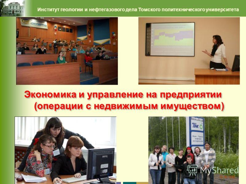 24 Институт геологии и нефтегазового дела Томского политехнического университета Экономика и управление на предприятии (операции с недвижимым имуществом)