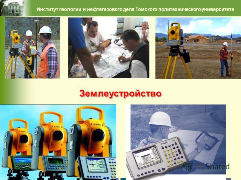 26 Институт геологии и нефтегазового дела Томского политехнического университета Землеустройство