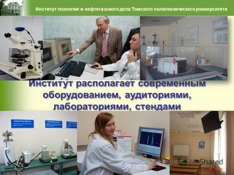 39 Институт геологии и нефтегазового дела Томского политехнического университета Институт располагает современным оборудованием, аудиториями, лабораториями, стендами