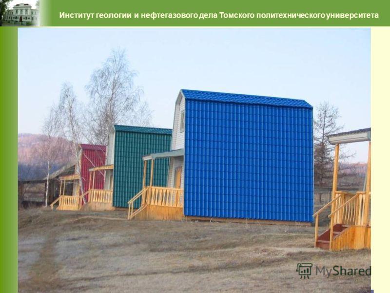 44 Институт геологии и нефтегазового дела Томского политехнического университета