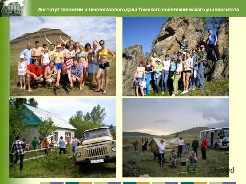 45 Институт геологии и нефтегазового дела Томского политехнического университета