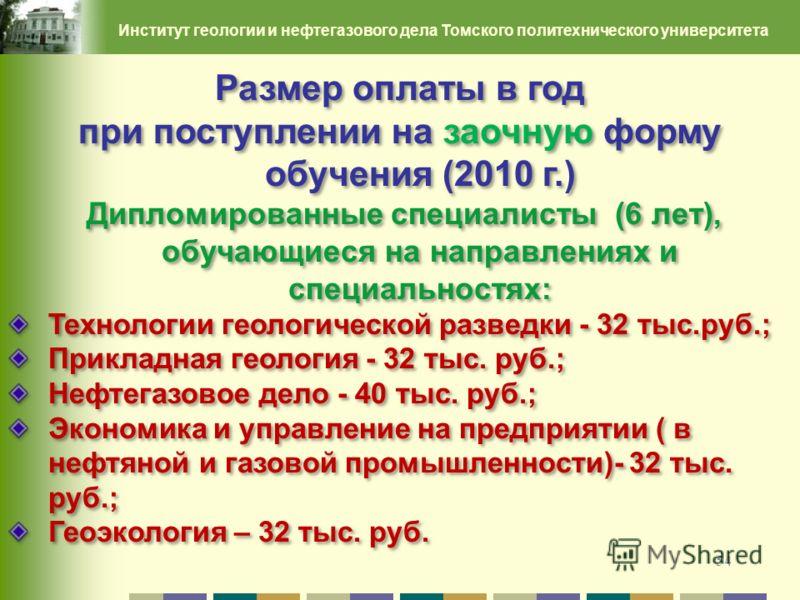 54 Размер оплаты в год при поступлении на заочную форму обучения (2010 г.) Дипломированные специалисты (6 лет), обучающиеся на направлениях и специальностях: Технологии геологической разведки - 32 тыс.руб.; Прикладная геология - 32 тыс. руб.; Нефтега