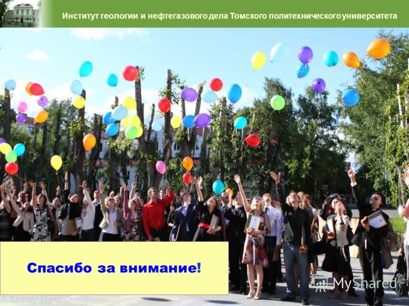 57 Институт геологии и нефтегазового дела Томского политехнического университета Спасибо за внимание!