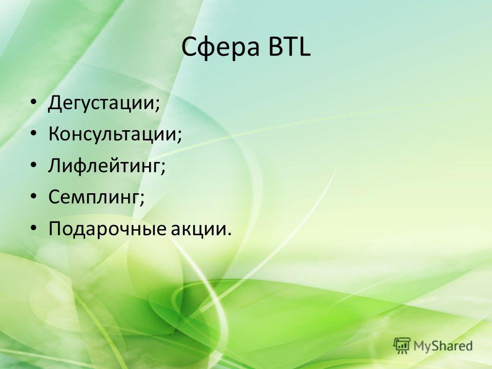 Сфера BTL Дегустации; Консультации; Лифлейтинг; Семплинг; Подарочные акции.