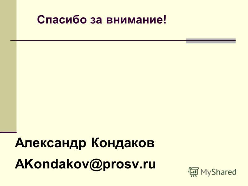 Спасибо за внимание! Александр Кондаков AKondakov@prosv.ru